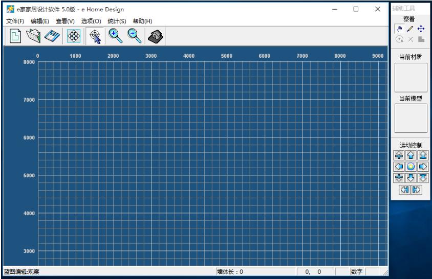 e家家居设计软件V1.0.0.3正式版
