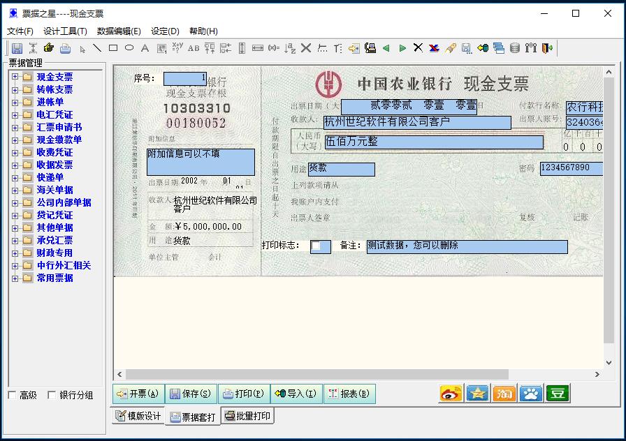 票据之星V1.0.0.1正式版