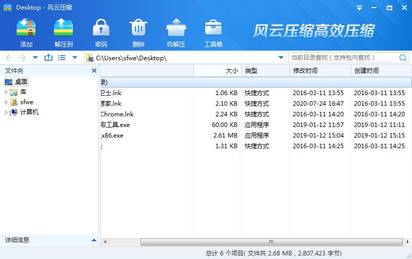 风云压缩V1.1.3官方版