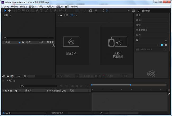 <b>AdobeAfterEffectsV17.1官方版</b>