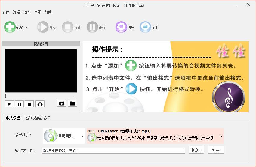 <b>佳佳视频转音频转换器V6.2官方版</b>