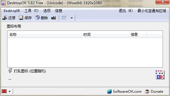 DesktopOKV7.5.5.0多国语言版