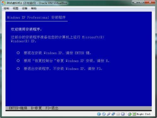 VirtualBoxV6.1.10.38449测试版