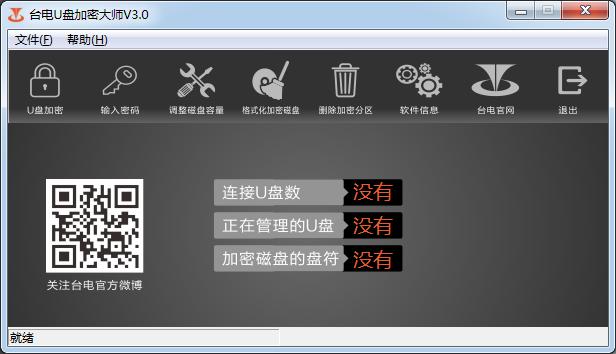 <b>台电U盘加密大师V3.0官方版</b>