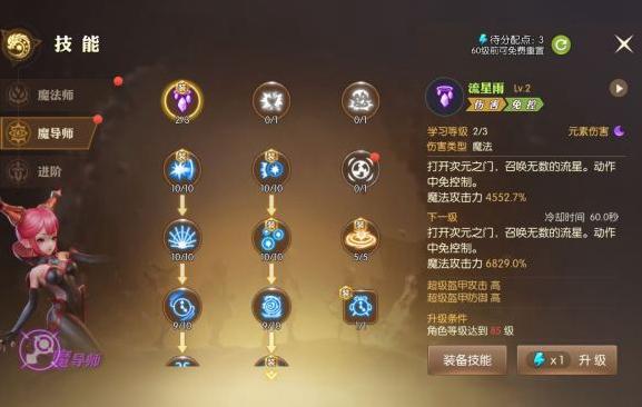 龙之谷2手游魔导师技能加点推荐 龙之谷2魔导师加点玩法详解