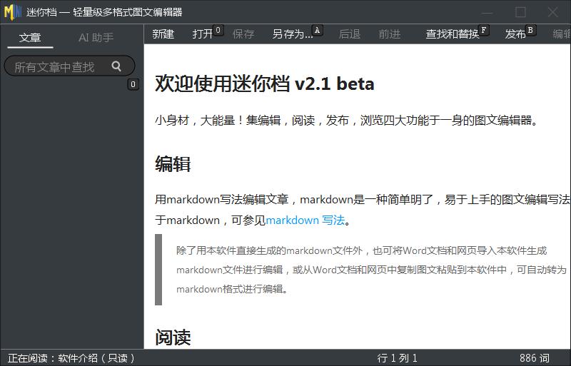 <b>minidown迷你档V2.1绿色版</b>