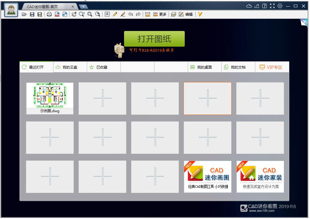 CAD迷你看图V26.8.0.1官方版