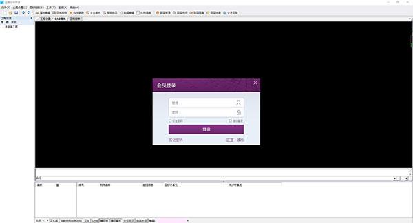 晨曦安装算量V2.8.0.3官方版