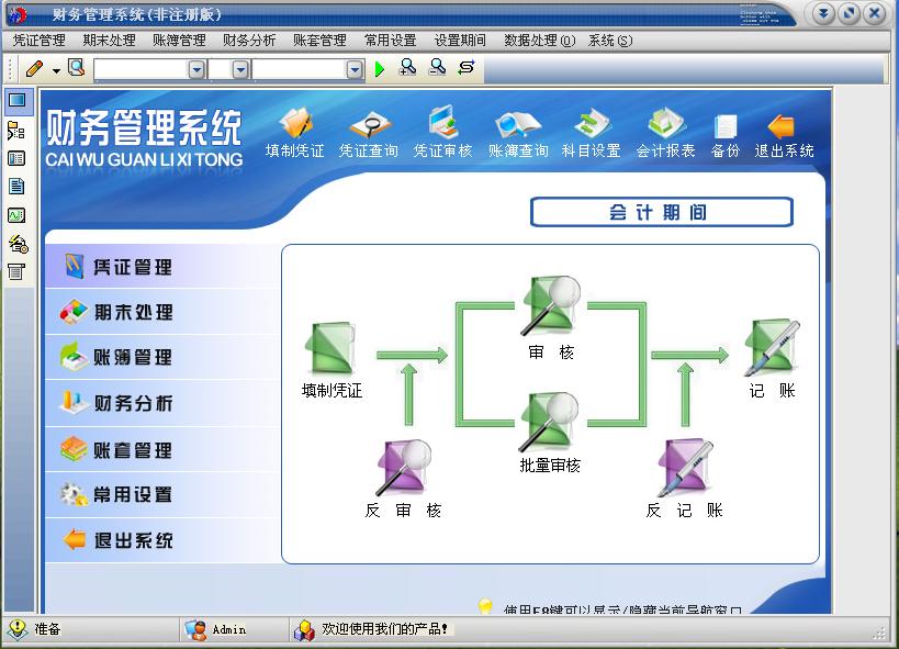 <b>财务管理系统V4.3.13.9487官方版</b>