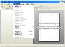 <b>PepakuraDesignerV4.1.7.0官方版</b>