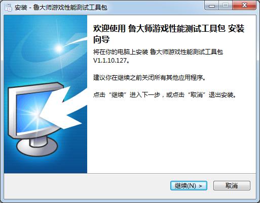 鲁大师游戏性能测试工具包V1.1.10.127