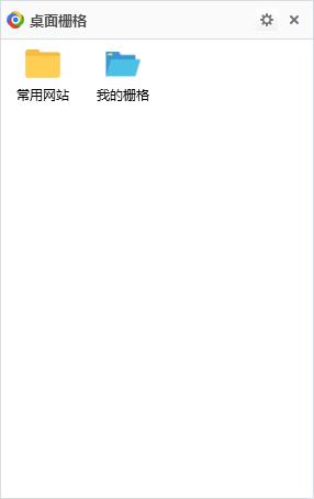 桌面栅格V1.14.39.115官方版