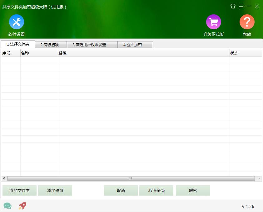 共享文件夹加密超级大师V1.36官方版