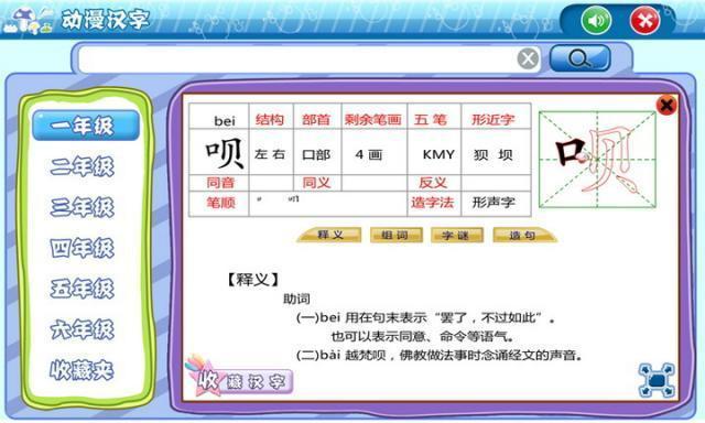 <b>何老师家教通智能学习平台V1.98官方版</b>