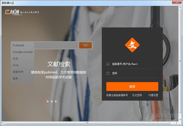 <b>医学文献王V6.0.0.1测试版</b>
