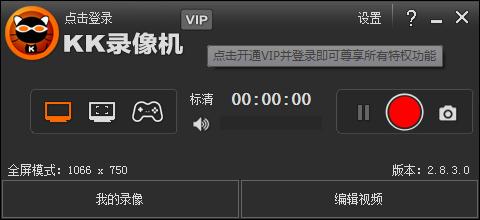 KK录像机V2.8.6.1官方版