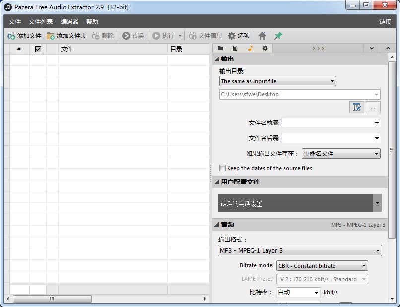 <b>PazeraFreeAudioExtractorV2.6.0.0</b>