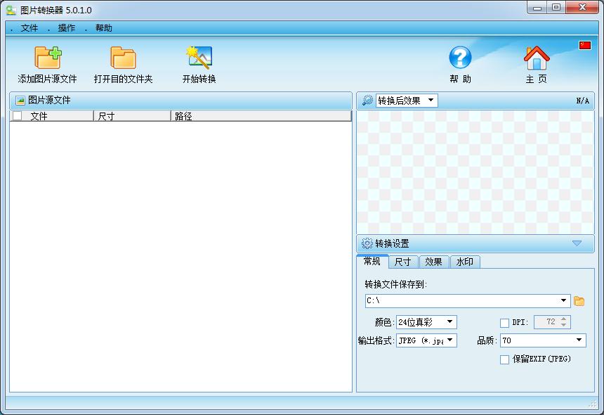 <b>图片转换器V5.0.1.0正式版</b>
