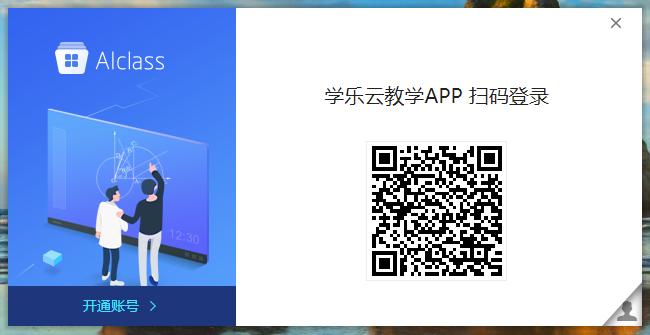 <b>AIclassV5.3.0.2官方版</b>