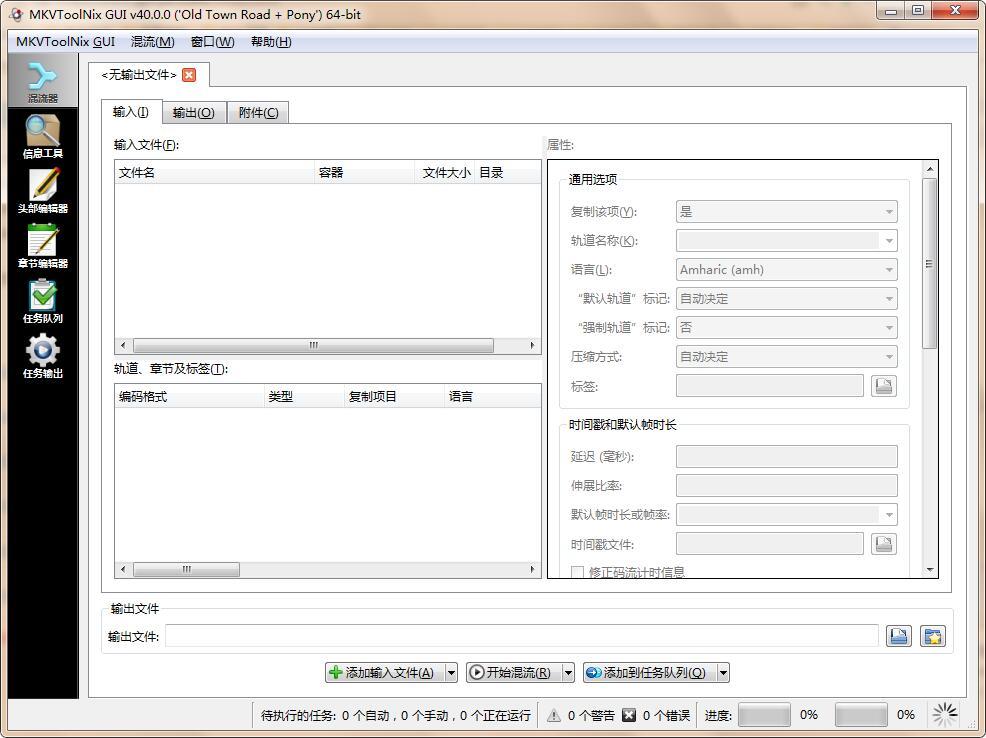 <b>MKVToolnixV49.0中文版</b>