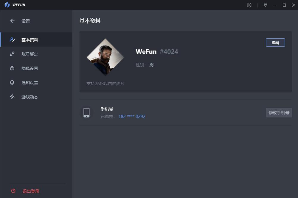<b>WeFunV1.0.0805.1官方版</b>