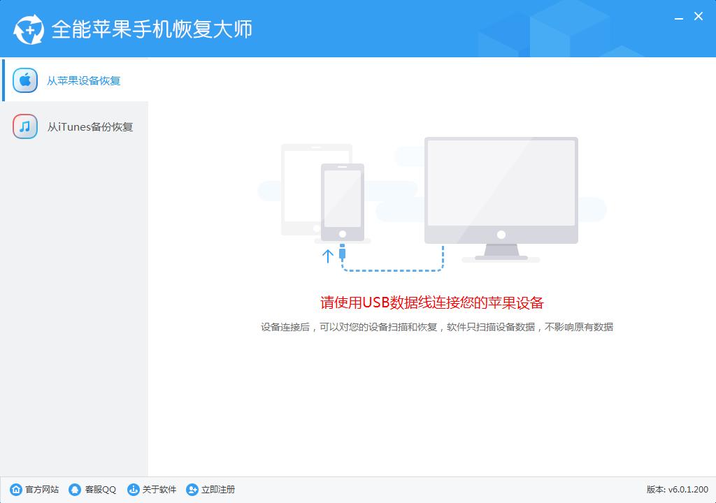 <b>全能苹果手机恢复大师V6.0.1.200官方版</b>