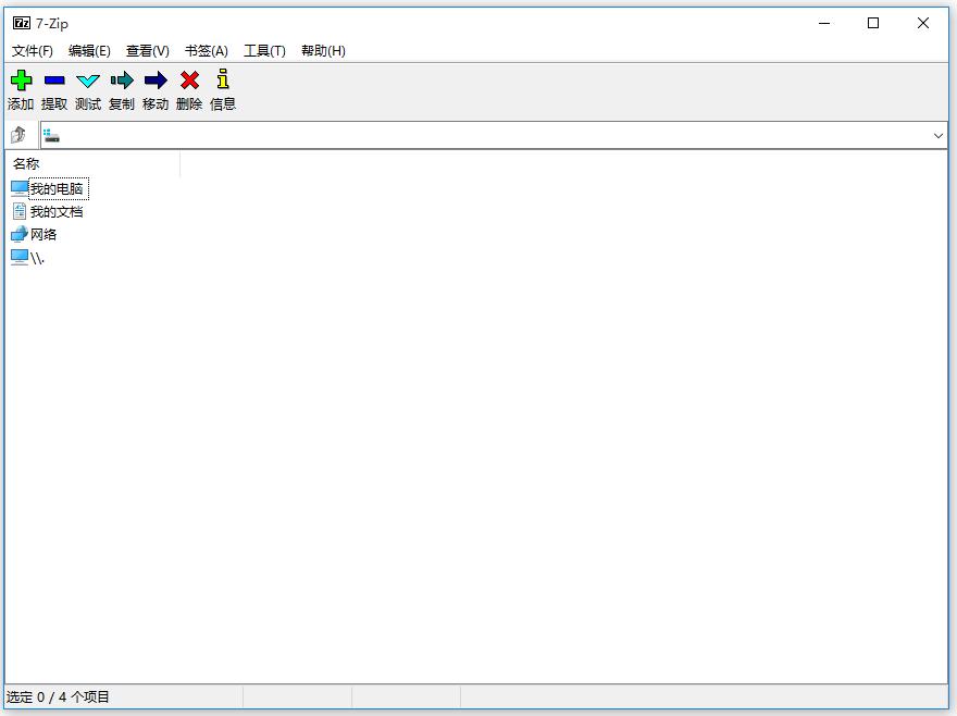 7-Zip压缩解压软件V19.0.0.0