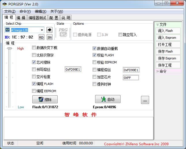 <b>PROGISP(AVRUSB编程器)V1.72绿色版</b>