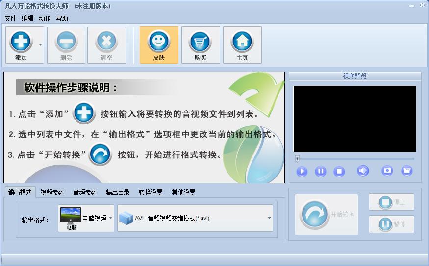<b>凡人万能格式转换大师V7.1.0.0官方版</b>