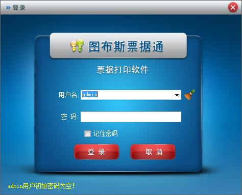 图布斯票据通打印管理软件V8.0.10专业版