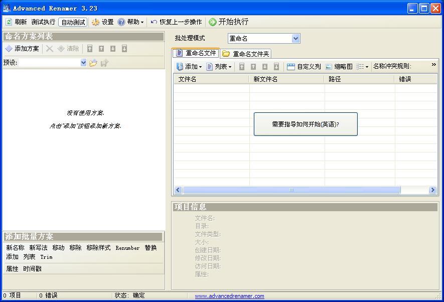 AdvancedRenamerV3.68.1.0中文版