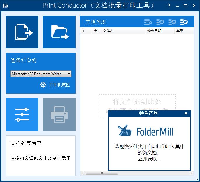 PrintConductorV7.0.0官方版