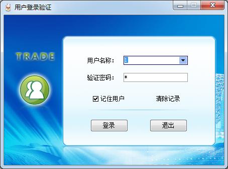 腾易玩具贸易管理软件V5.2.7.8正式版
