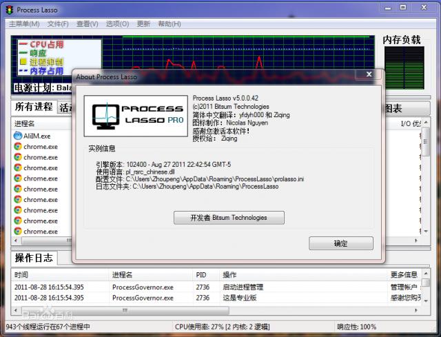 <b>ProcessLassoV9.0.0.452正式版</b>