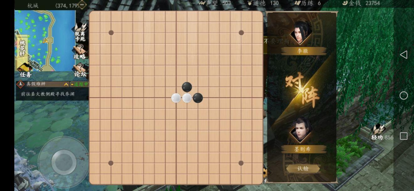 下一站江湖怎么刷棋圣 下一站江湖棋艺速刷攻略