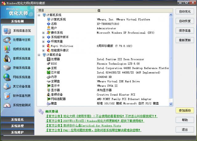 <b>windows优化大师8V7.79.8.102周年纪念版</b>