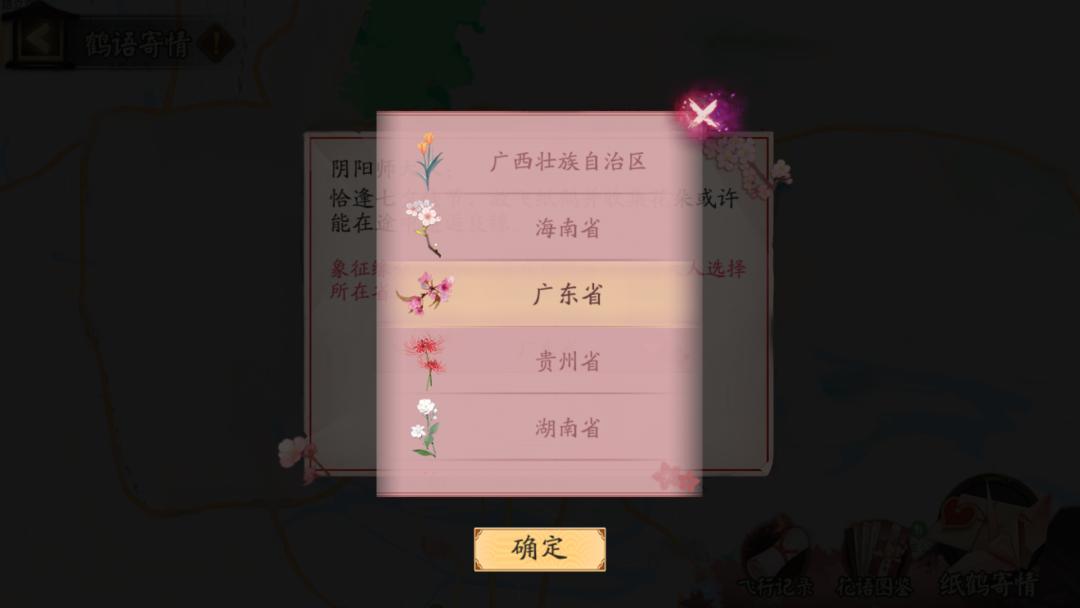 阴阳师七夕鹤语寄情怎么玩 鹤语寄情活动攻略