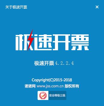 <b>极速开票V4.2.8.6.02官方版</b>