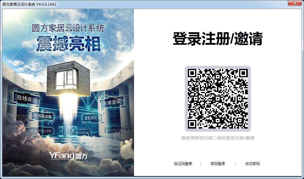 <b>圆方家居云设计系统V9.0.0.1441官方版</b>