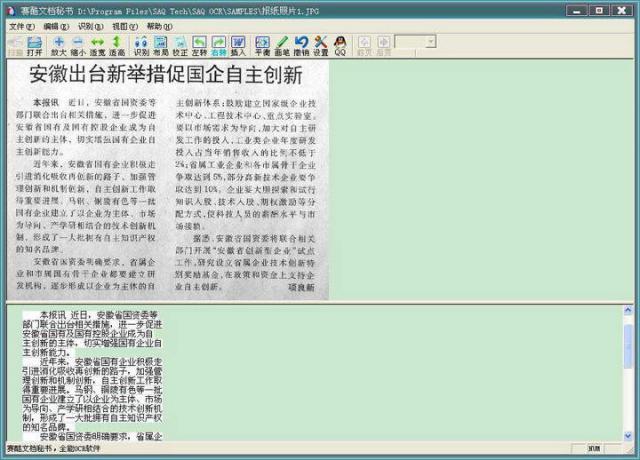 <b>赛酷文档秘书V1.0.0.1网络版</b>