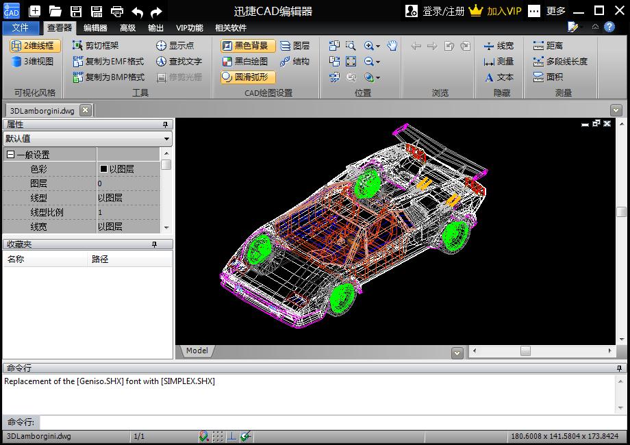 迅捷CAD编辑器V6.2.0.2专业版