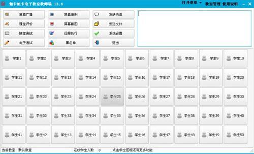 伽卡他卡电子教室教师端V16.8官方版