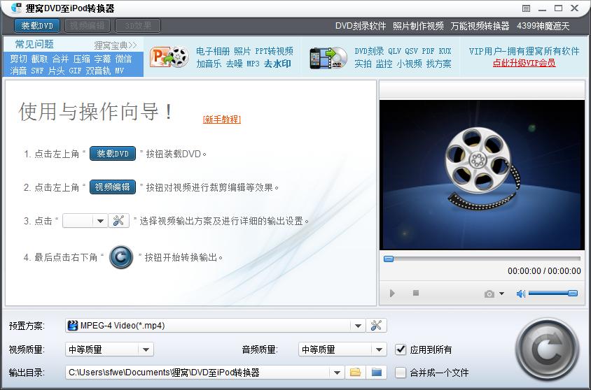 <b>狸窝DVD至iPod转换器V4.2.0.1官方版</b>