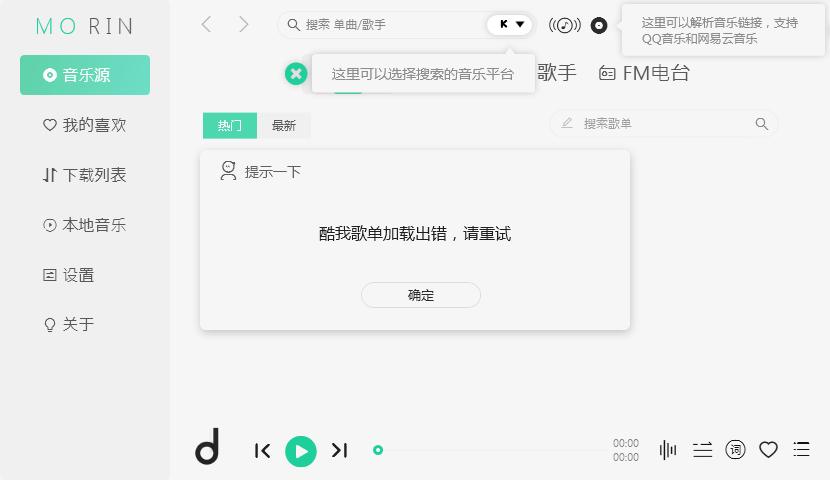 <b>魔音MorinV2.4.1绿色版</b>