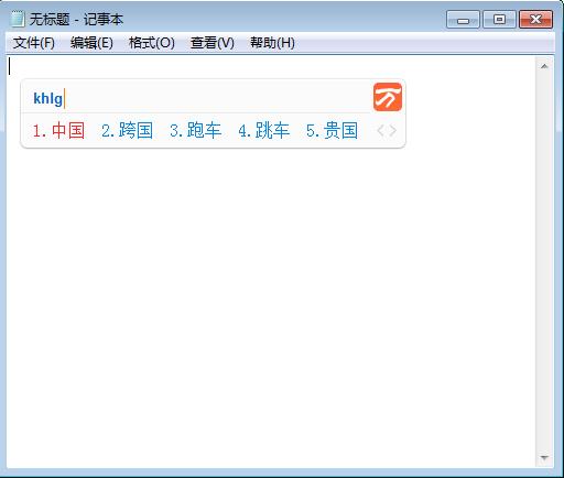 <b>万能五笔输入法V10.0.6.10729官方版</b>