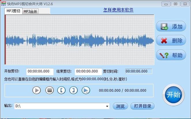 <b>快舟MP3剪切合并大师V13.5官方版</b>