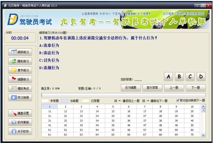 元贝驾考V2020.9官方版