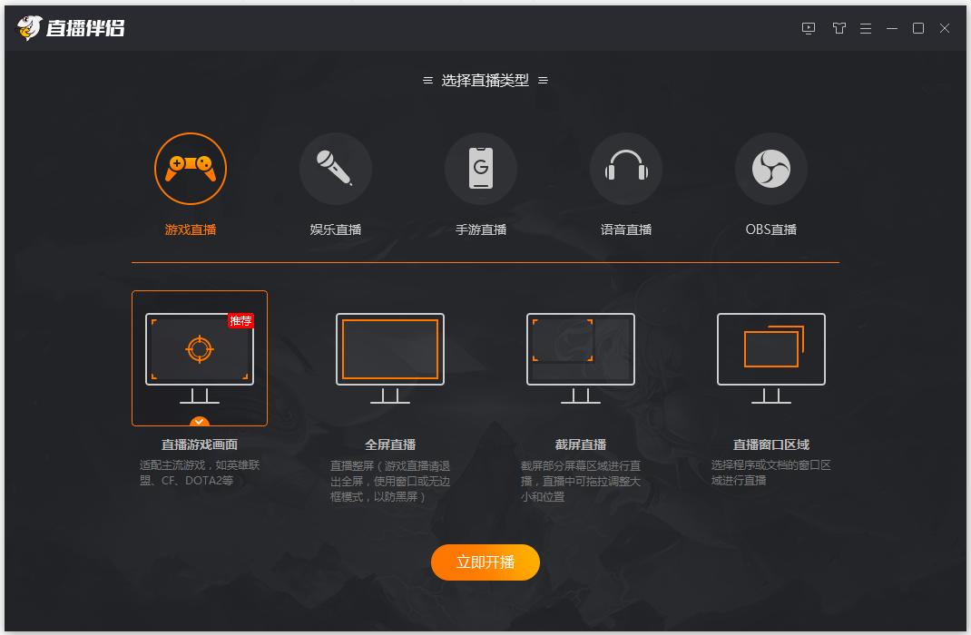 <b>斗鱼TV直播伴侣V5.2.1.4官方版</b>
