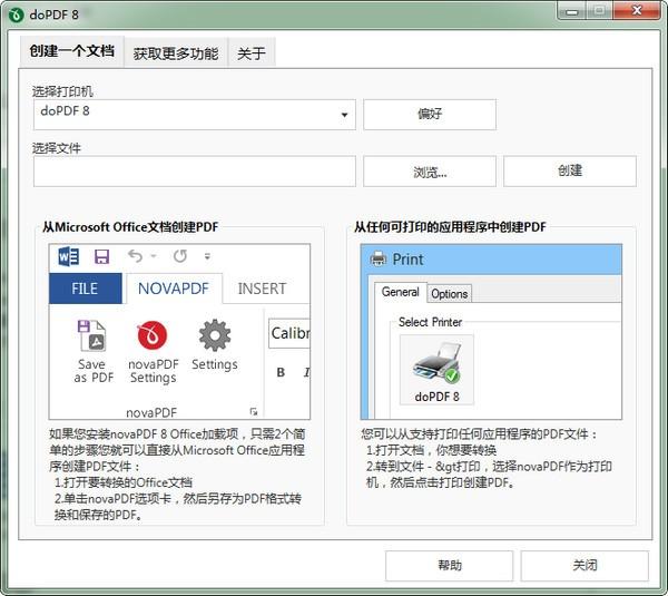 <b>doPDFV10.8.127.0官方版</b>