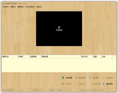 <b>DV视频时间码嵌入大师V12.70官方版</b>